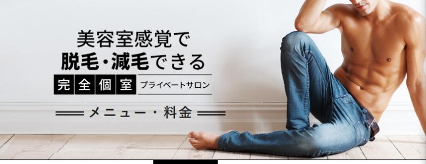 メンズ脱毛サロン銀座Mulgroo(マルグルー)