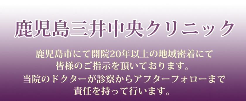 鹿児島三井中央クリニック公式サイト