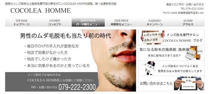 COCOLEA HOMME(ココレアオム)姫路