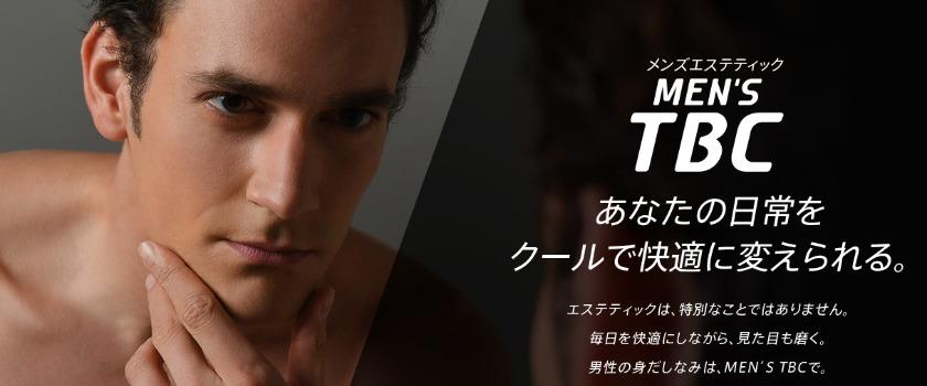 MEN'S TBC広島店