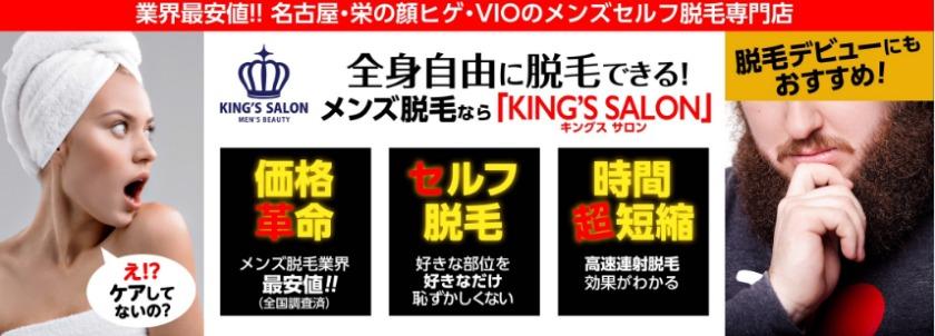 キングスサロン 公式サイト