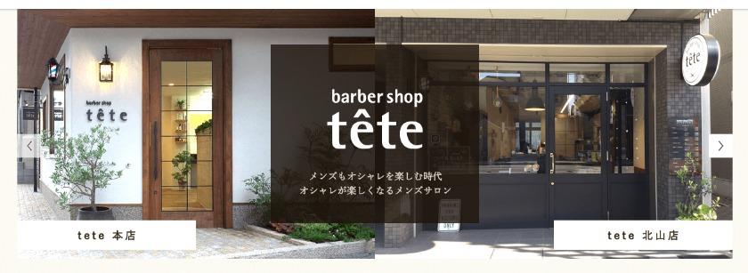 barber shop tete (テト)北山店