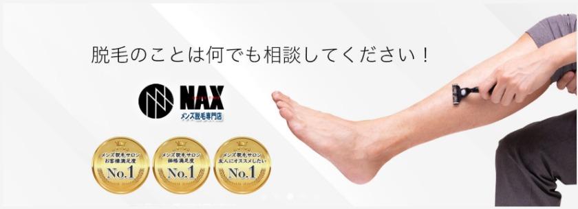 メンズ脱毛専門店NAX 公式サイト