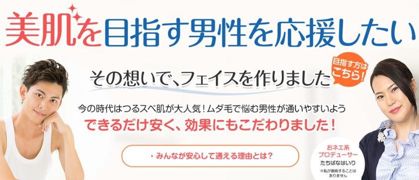 メンズ脱毛サロンFaith名古屋駅店・栄店