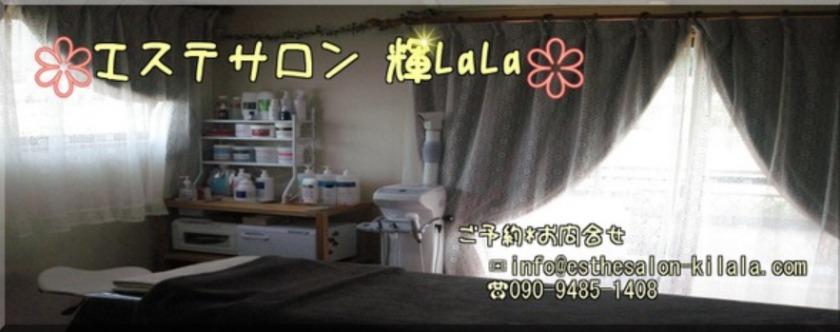 エステサロン 輝LaLa