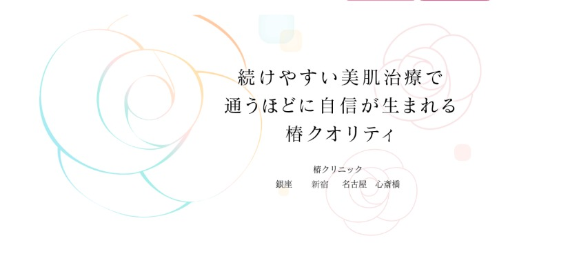 椿クリニック公式サイト