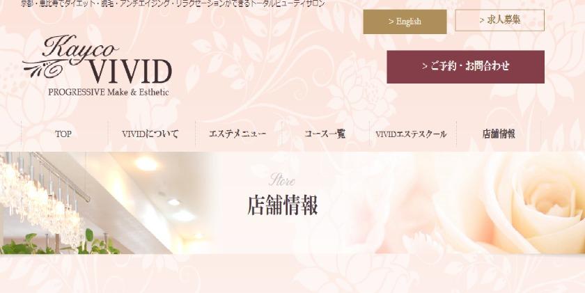 Kayco VIVID(ケイコビビッド)