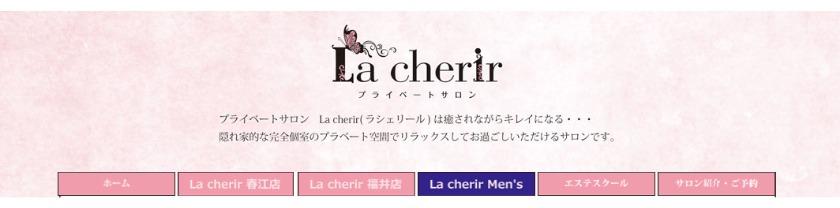 プライベートサロン ラシェリール(La cherir)
