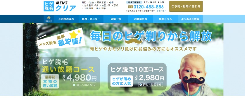 メンズクリア 神戸三宮店