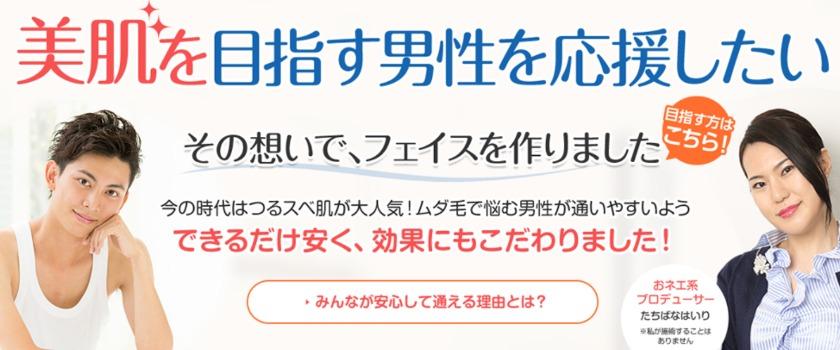 メンズ脱毛サロン Faith(フェイス) 栄店・名古屋駅店