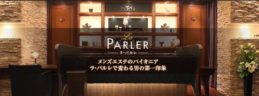 ラ・パルレ広島店