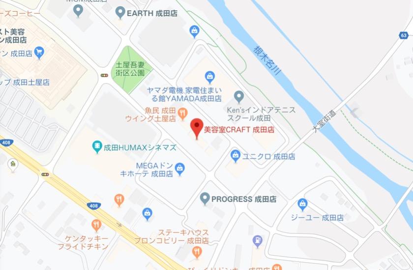美容室クラフト成田店