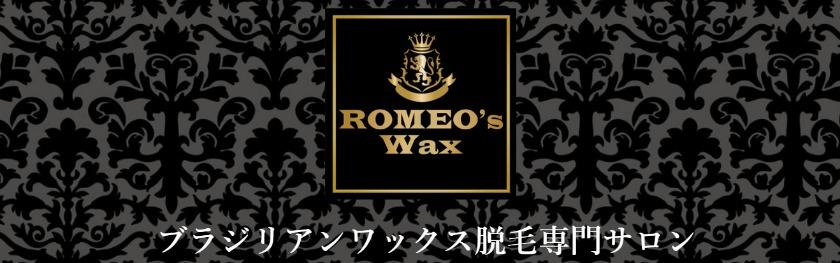 ROMEO's Wax