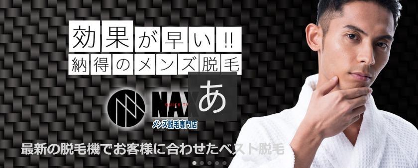 メンズ脱毛専門店NAX