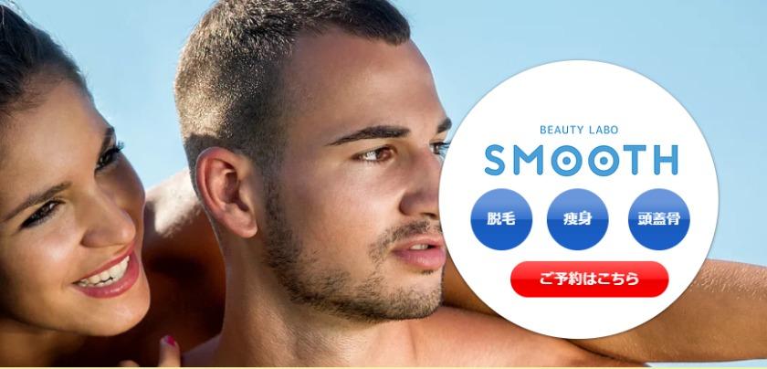 SMOOTH 公式サイト