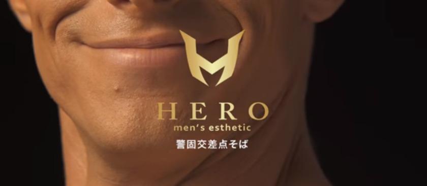 メンズエステティックHERO公式サイト