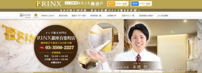 リンクス 銀座有楽町店