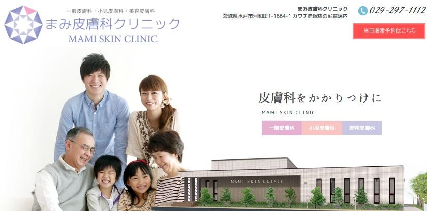 まみ皮膚科クリニック