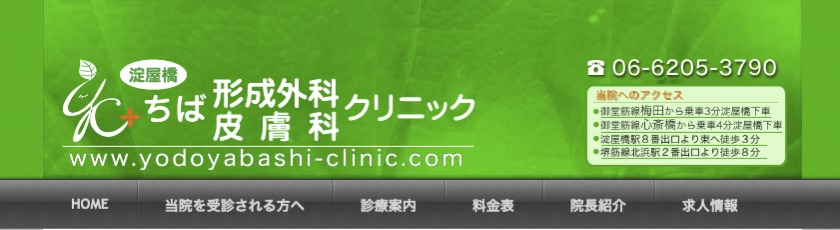 淀屋橋ちば皮膚科クリニック公式サイト