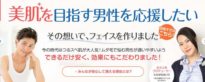 Faith名古屋駅店・栄店