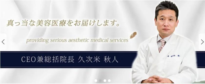 共立美容外科 銀座院
