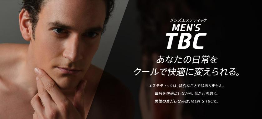 メンズTBC 札幌店