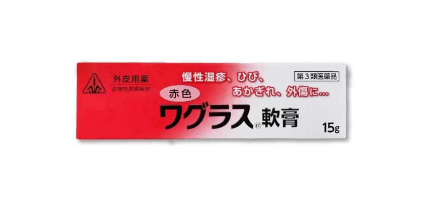 赤色ワグラス軟膏 15g