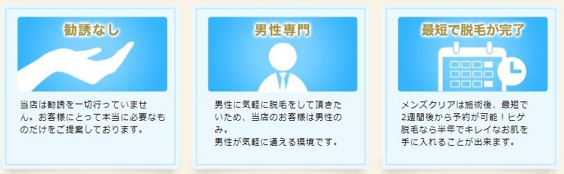 仙台のヒゲ・メンズ脱毛で「メンズクリア」が選ばれる3つの理由(
