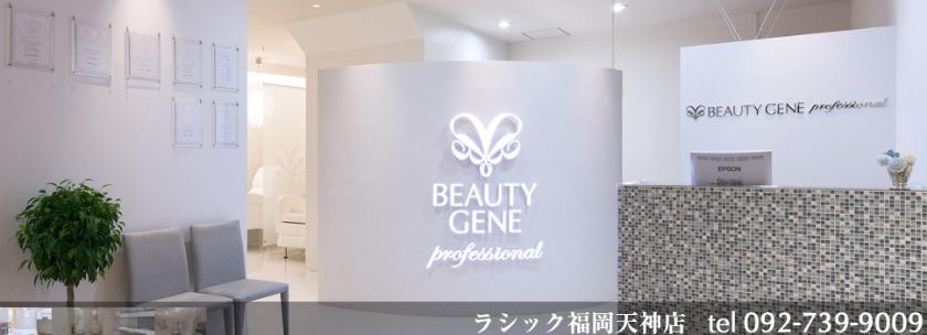 BEAUTY GENE professional ラシック福岡天神店
