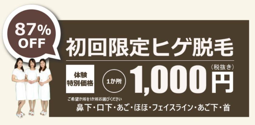ラポーレ新宿キャンペーン