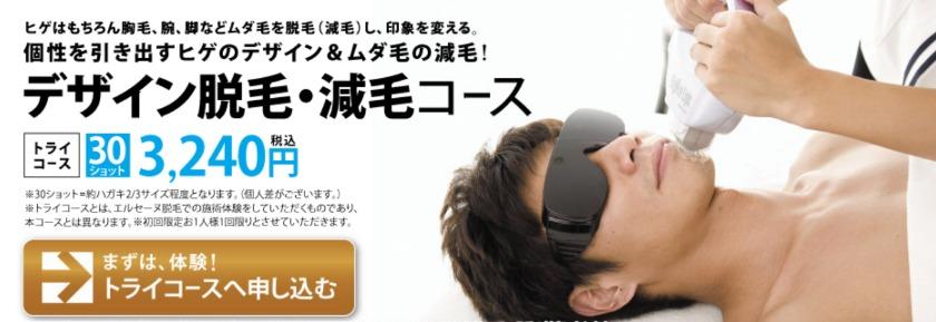 エルセーヌMEN 新宿店