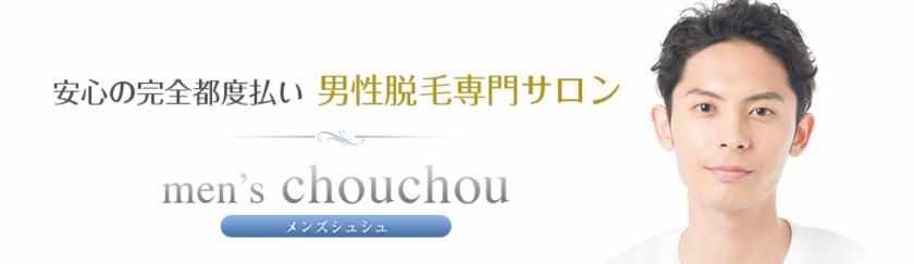 MEN'S chou chou(メンズシュシュ)