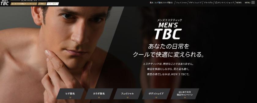 メンズTBC公式サイト
