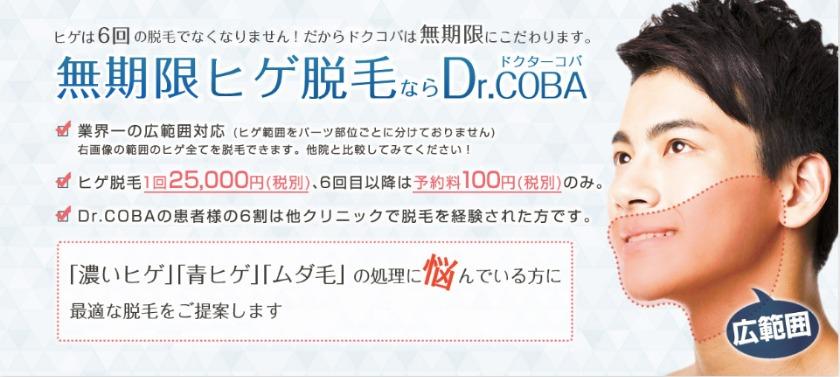 ドクターコバ(Dr.COBA)