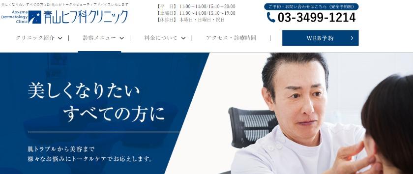 青山ヒフ科クリニック