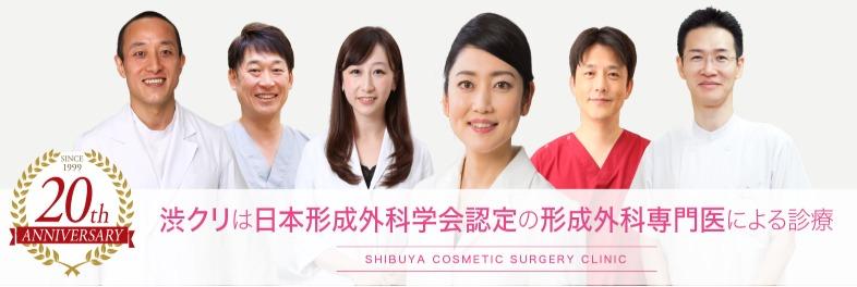 渋谷美容外科クリニック公式サイト