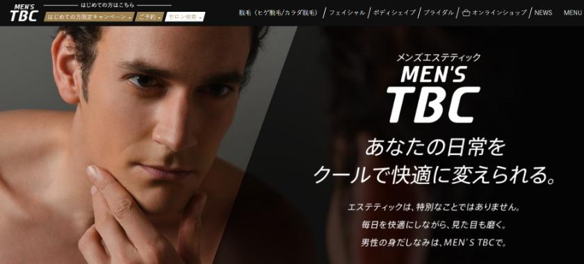 MEN'S TBC ミント神戸三宮店