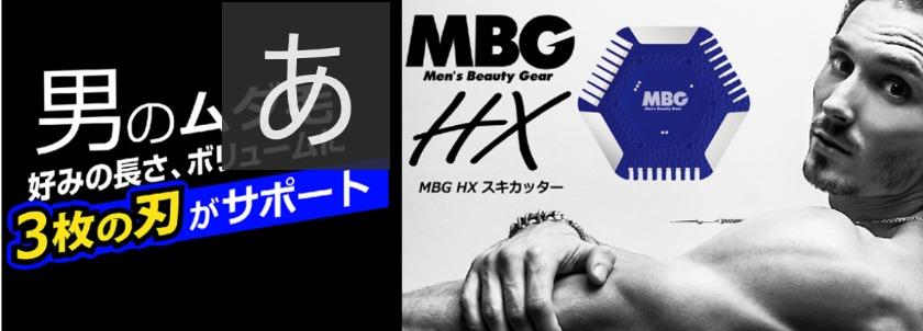 MBG HX スキカッター