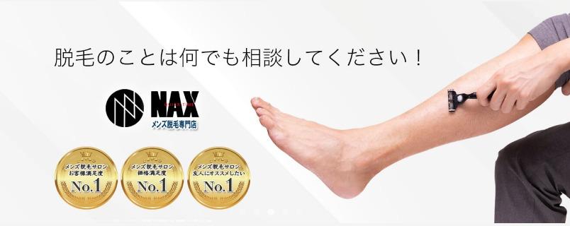 メンズ脱毛NAX 八王子店