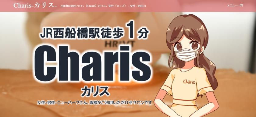 Charis(カリス)