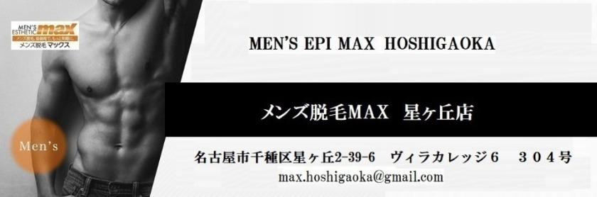 メンズ脱毛MAX 名古屋星ヶ丘店