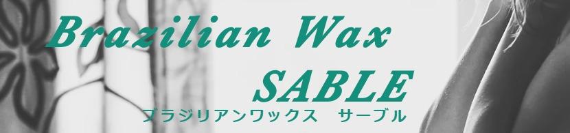 Brazilian Wax SABLE(サーブル)