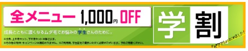 Faith名古屋駅店・栄店のお得なキャンペーン
