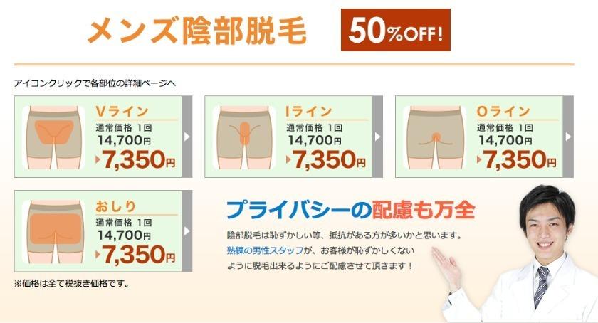 メンズクリアVIOキャンペーン価格