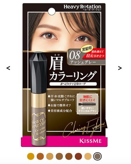 キスミー眉カラーリング