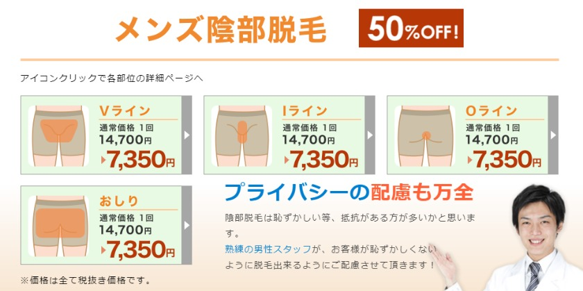 メンズクリア新宿店のVIO脱毛!初回は50%OFF
