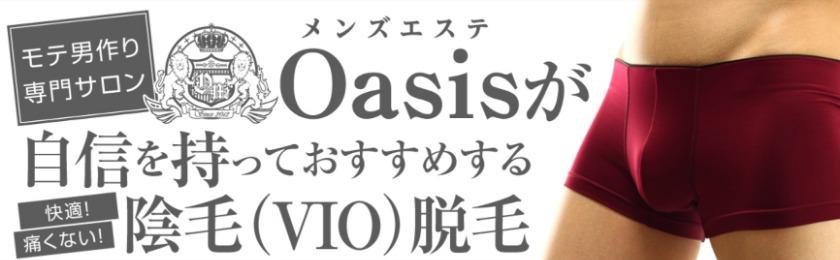 メンズエステ OASIS 名駅店・栄店・今池店