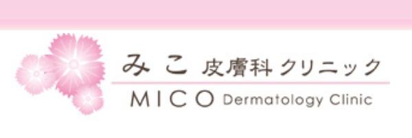 みこ皮膚科クリニック