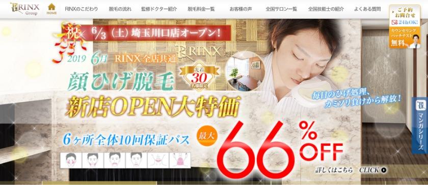 RINX 横浜駅前店