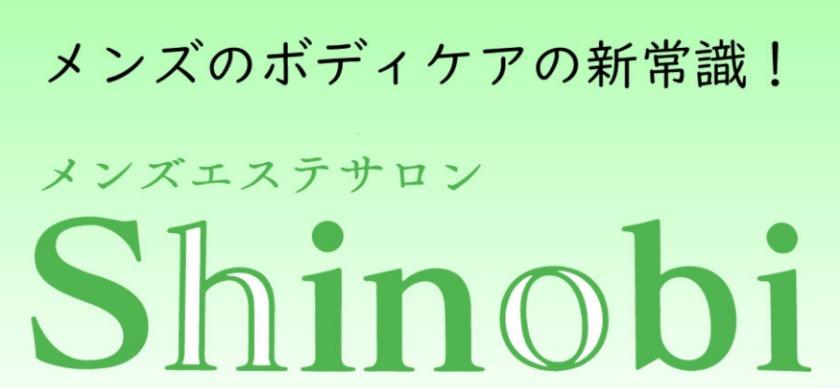 エステサロン SHINOBI